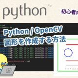 【Python】OpenCV 図形を作成する方法