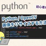 【Python】OpenCV 画像をリサイズする方法