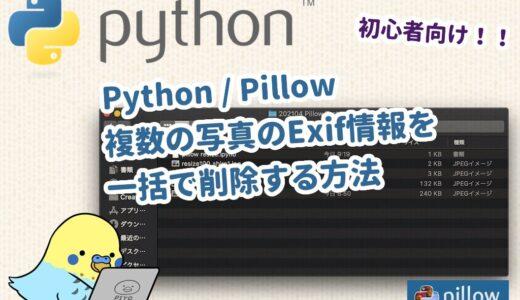 【Python】Pillow 複数の写真のExif情報を一括で削除する方法