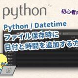 【Python】ファイル保存時に日付と時間を追加する方法