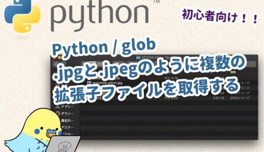 【応急措置】globでファイル取得。jpgとjpegのように複数の拡張子を取得したい